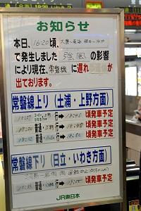 水戸駅改札前の列車遅延を知らせる案内板(11/7)