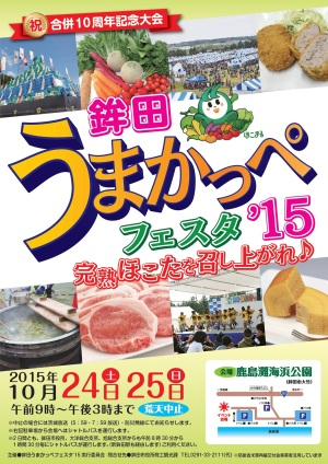 鉾田うまかっぺフェスタ'15 チラシ